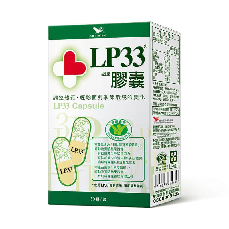 LP33益生菌推薦