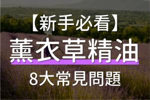 【2020最新】9大薰衣草精油功效推薦、3大種類(真正、醒目、穗花)功效比較及推薦品牌