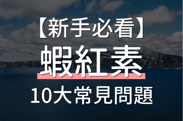 【2020精選】3大類型蝦紅素品牌推薦、建議攝取量及功效介紹