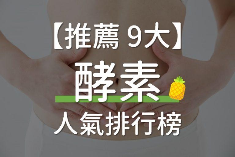 【2020最新】3大種類消化酵素功效及9款台灣日本酵素推薦品牌
