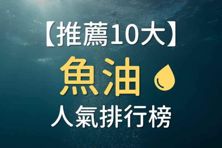 【2020精選】8大魚油推薦功效(三高/懷孕)及10大人氣魚油推薦品牌