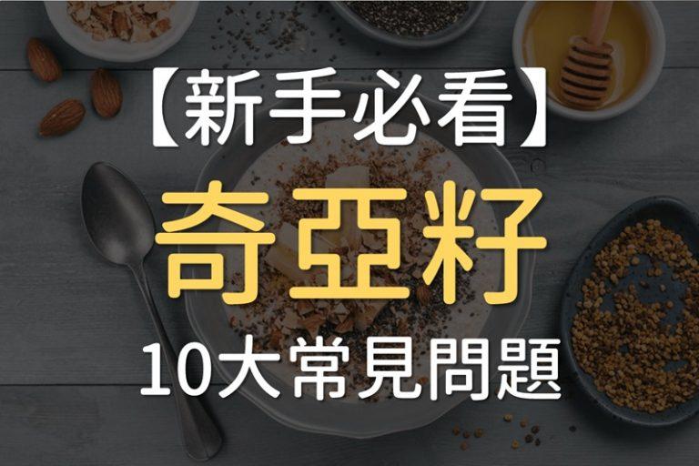 【全聯就有】7大奇亞籽功效及6種低熱量奇亞籽吃法(麥片、飲品、布丁)