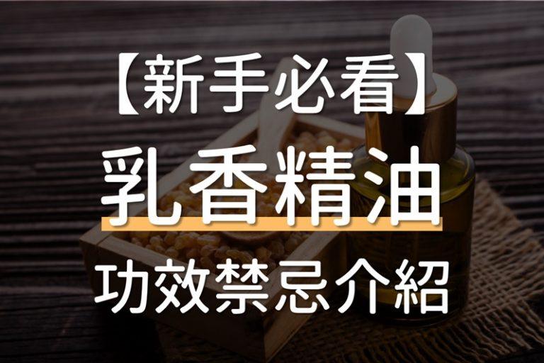 【新手必看】8大乳香精油功效及4種乳香精油禁忌