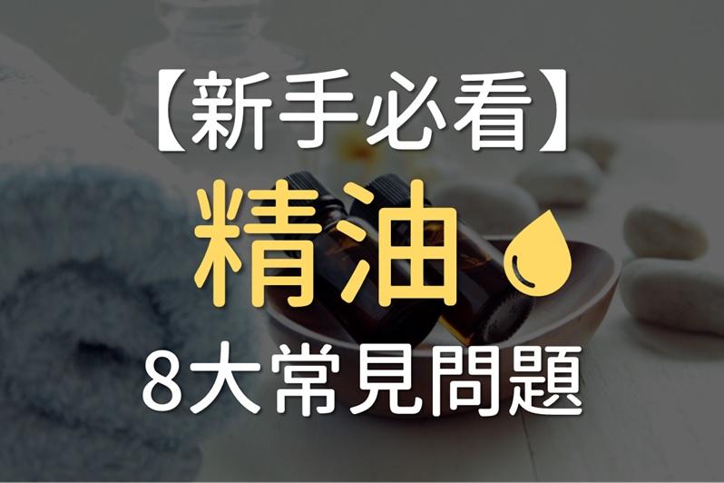 精油推薦10大功效用法