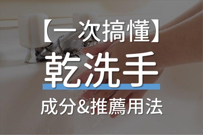 常見8種乾洗手成分比較(含次氯酸水、酒精)及3大類型乾洗手成分推薦用法