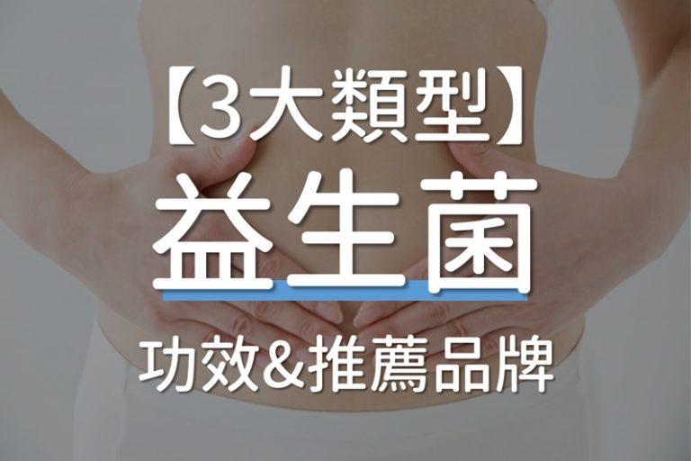 【2020精選】5大益生菌推薦功效及10款益生菌推薦品牌(腸胃/過敏)