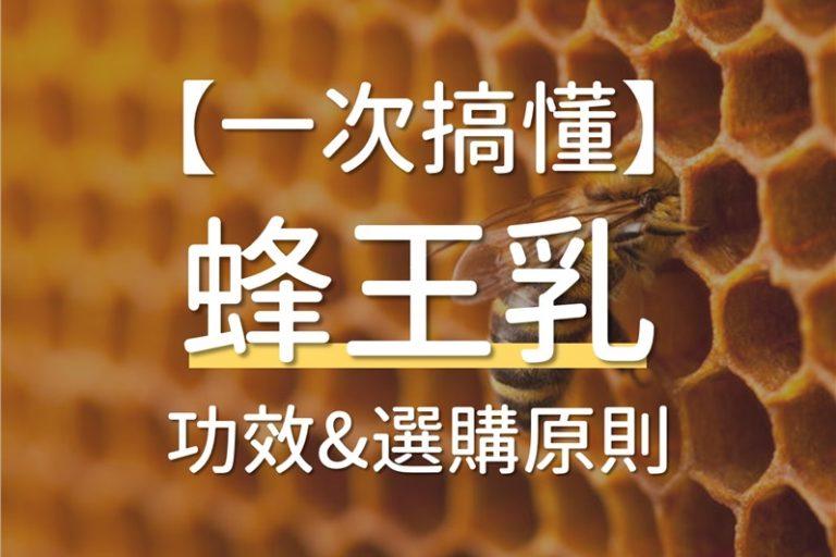 蜂王乳的22個功效、禁忌、吃法、副作用、推薦選購原則