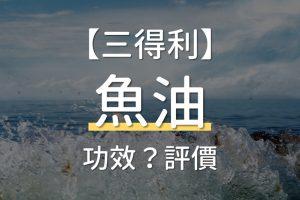 三得利魚油功效是什麼?評價如何?推薦嗎?