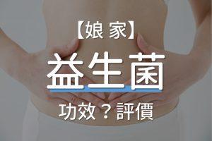 娘家益生菌評價如何?可能功效是什麼?推薦嗎?