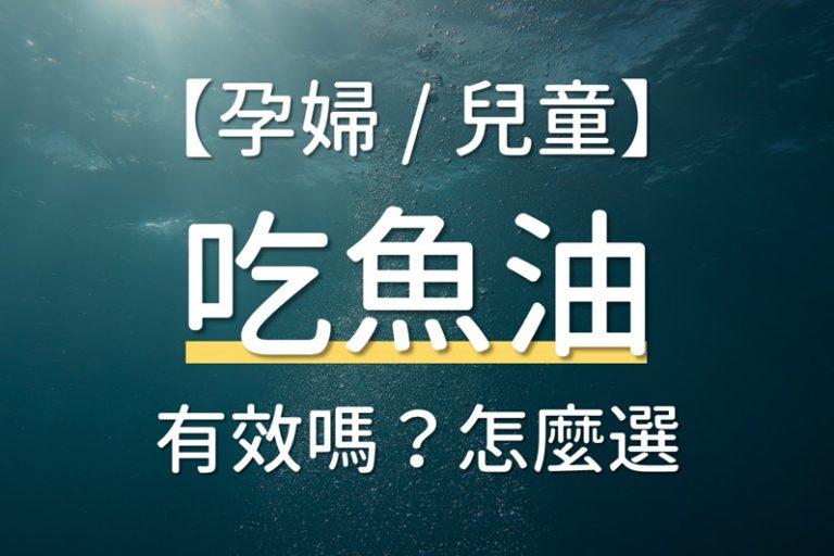 孕婦 / 懷孕吃魚油有幫助嗎?怎麼選?吃多少才有效?