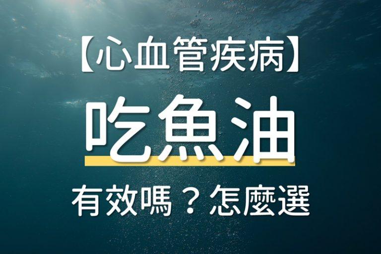 魚油可以預防心血管疾病嗎?怎麼選?吃多少才有效?