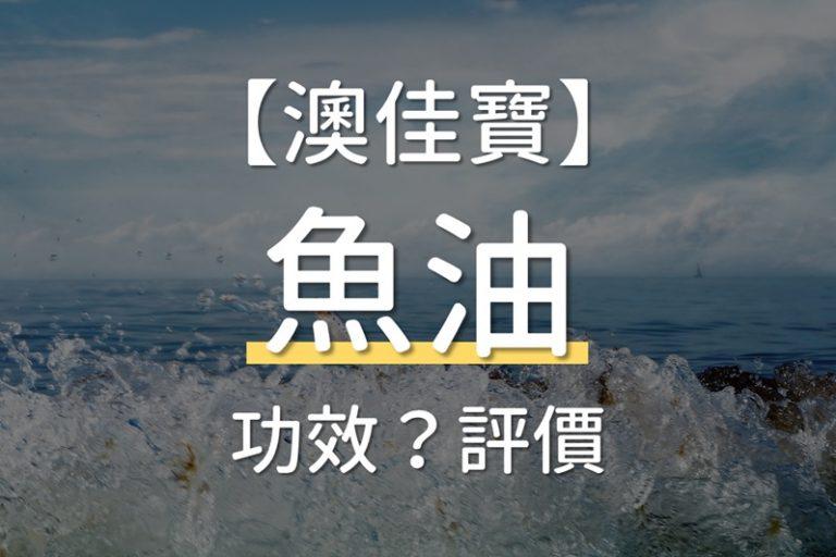 澳佳寶魚油功效是什麼?評價如何?推薦嗎?