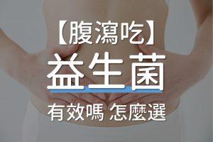 腹瀉吃益生菌有效嗎?怎麼選?推薦哪一款?
