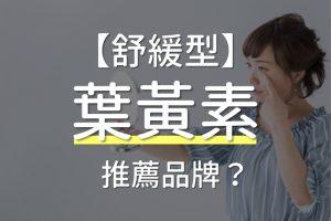 舒緩型葉黃素推薦哪個品牌?功效差異是什麼?