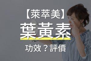 萊萃美葉黃素評價如何?推薦嗎?可能功效是什麼?