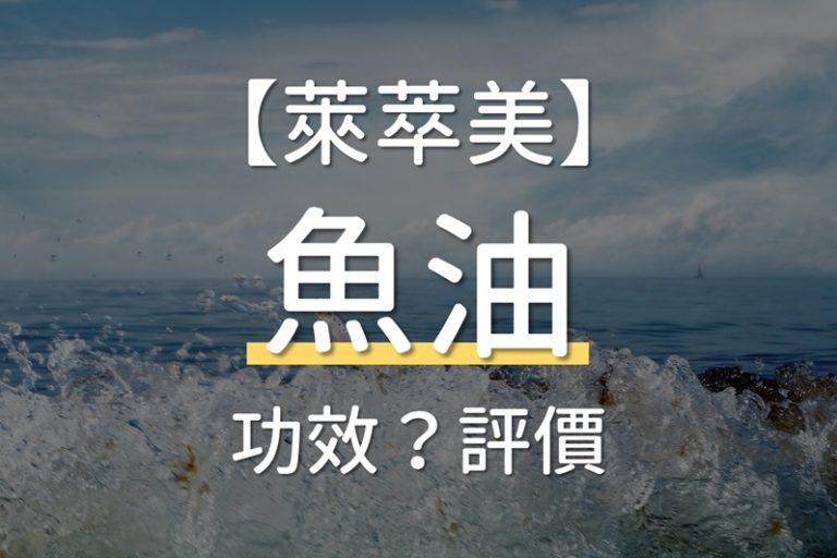 萊萃美魚油功效是什麼?評價如何?推薦嗎?