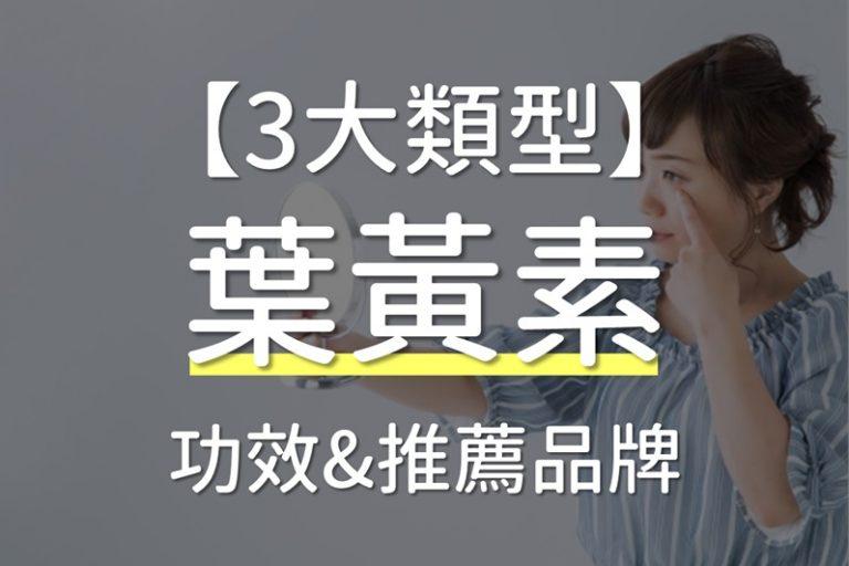 【2020精選】10大葉黃素推薦品牌,眼睛乾澀疲勞該吃哪一款?