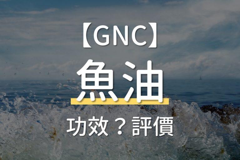 GNC魚油功效是什麼?評價如何?推薦嗎?