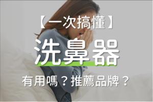 洗鼻器洗鼻子有用嗎?認識4大洗鼻器類型、5大推薦品牌、可能後遺症