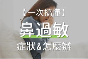 鼻子過敏怎麼辦、可以根治嗎?認識過敏性鼻炎6大症狀及5大舒緩方式